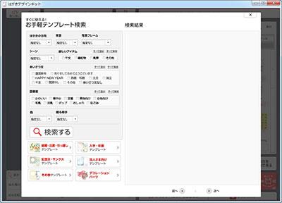 好みのテンプレートや素材を探す際に検索画面