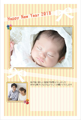 出産報告写真フレーム1