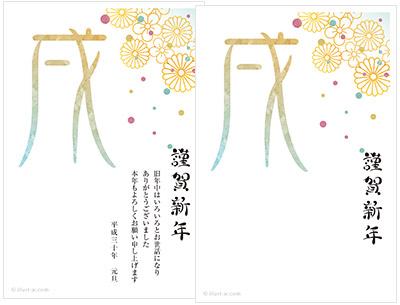 2018年賀状イラスト愛のデザイン1