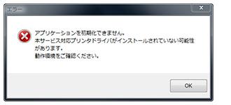 利用にはEpson Global IDと専用アプリが必要