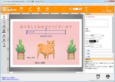 年賀状プリントの作成アプリ
