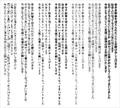 先生・恩師向けの添え書き 縦書き3