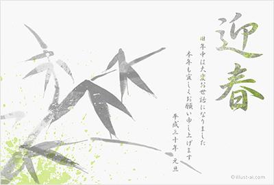 水墨画風年賀状5
