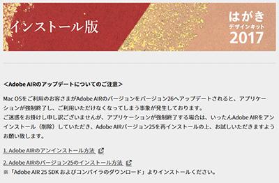 IEのインストールページの表示