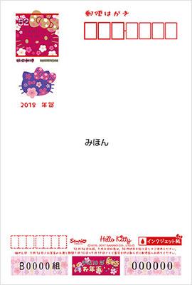 郵便局 ハローキティ年賀