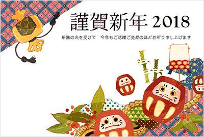 年賀状2018無料テンプレート 平成最後を飾る決定版!