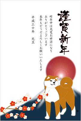 富士山と初日の出と犬の年賀状プレート