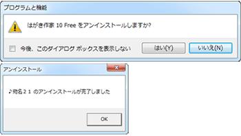 どちらのフリーソフトも筆者が実際にDL&インストールして確認しています
