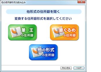 宛名作成ソフトはエクセル住所録と連動できるものが多い