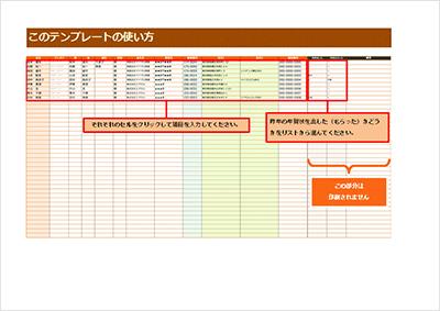楽しもうOfficeのエクセル無料年賀状住所録テンプレート
