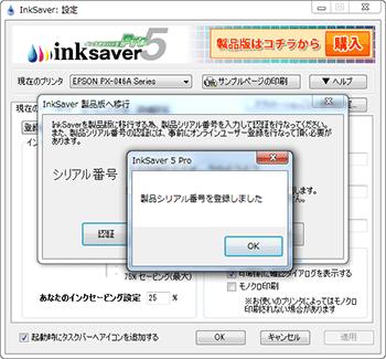 インクの節約には専用のソフトウェアがある