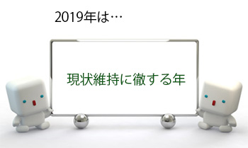 2019亥年(己亥)の運気や兆候