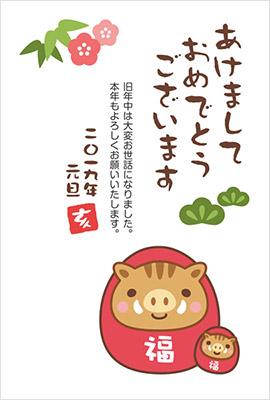 達磨(ダルマ)になった猪の親子の年賀状
