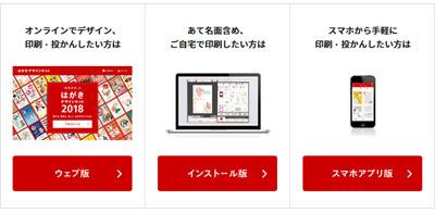 「ウェブ版」「インストール版」「スマホアプリ版」の3つがあります。