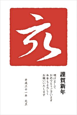 年賀状2019無料 | 亥年のテンプレートイラスト