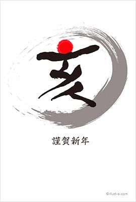 2019年賀状イラスト素材集ハイセンス1