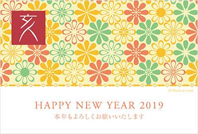 2019年賀状イラスト素材集ハイセンス2