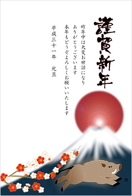 富士山と初日の出と猪の年賀状プレート