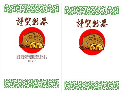 年賀状プリント決定版2019のデザイン1