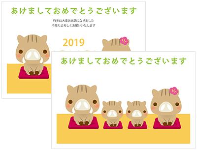 年賀状プリント決定版2019のデザイン2