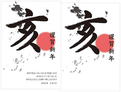 2019年賀状イラスト愛のデザイン1
