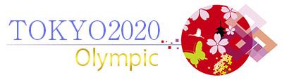 お年玉年賀はがきで「東京2020オリンピック」へ行こう!