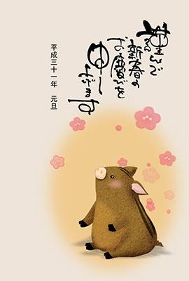 無料ダウンロードはmihoの年賀状