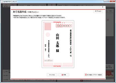 表の宛名書きまでできてしまう便利な無料ソフトです。