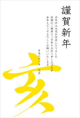 亥文字のシンプルなテンプレート