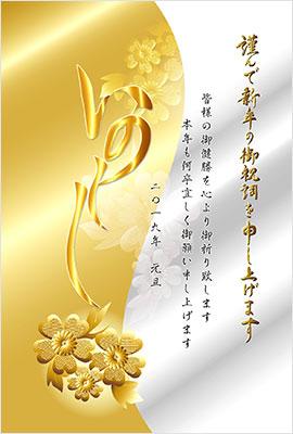 渋系年賀状のテンプレート2