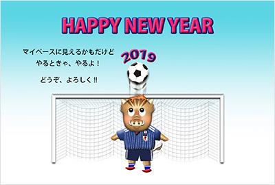 サッカーイラスト年賀状2