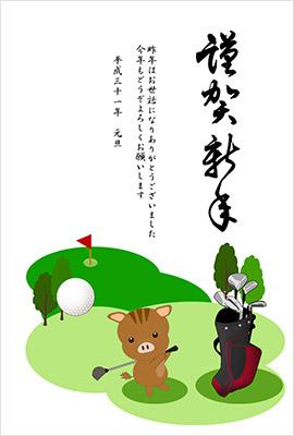 ゴルフイラスト年賀状2