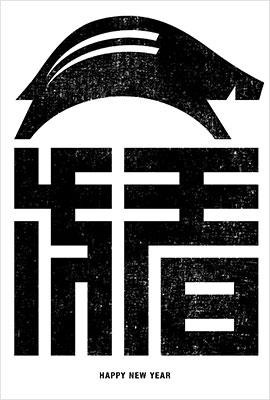 モノクロ年賀状4