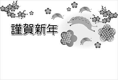 モノイクロ年賀状サンプル画像