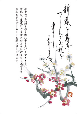 水墨画風年賀状2