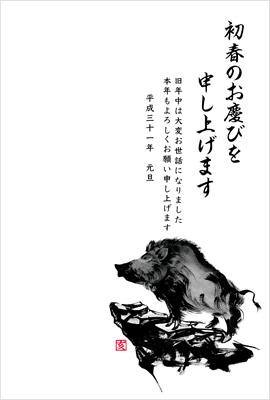水墨画風年賀状3