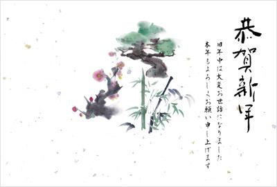 水墨画風年賀状4