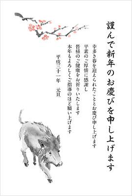水墨画風年賀状6