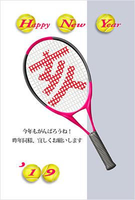 テニスイラスト年賀状1
