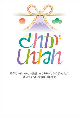 ふゆきデザイン年賀状 イメージ1