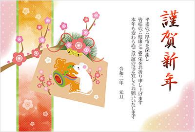 年賀状桜屋のデザイン2