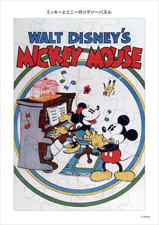 ディズニーのイラスト素材はDisney キッズで入手できます