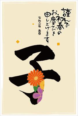 優しい色合いと文字が相まって和風を醸し出してます。