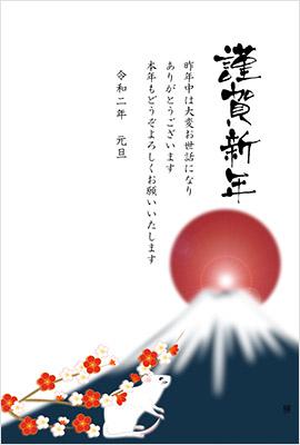富士山と初日の出とネズミの年賀状プレート