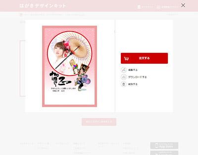 保存テンプレートはマイページからダウンロード、ネット印刷(注文)が可能。