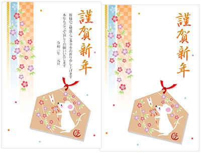 年賀状桜屋のデザイン1