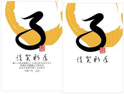 赤ずきんちゃんのかわいい年賀状のデザイン2