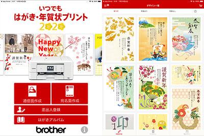 「いつでも はがき・年賀状プリント」というスマホ無料アプリ