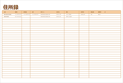 Office スタイル カタログのエクセル無料住所録テンプレート