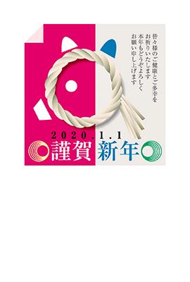 ふゆきデザイン年賀状イラスト
